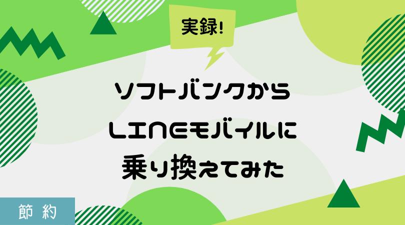 【節約】ソフトバンクからLINEモバイルに乗り換えてみた(実録)